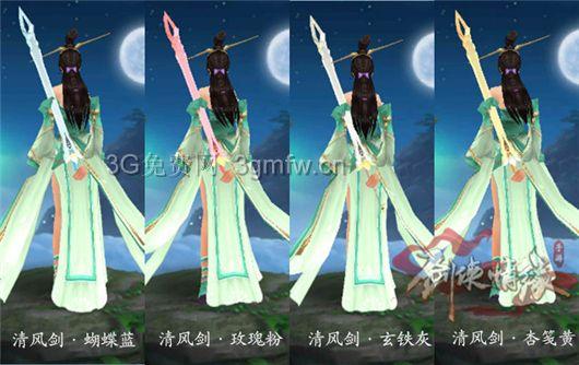 剑侠情缘手游1-8阶峨眉武器染色展示