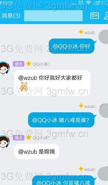 QQ小冰指令大全_QQ小冰指令列表