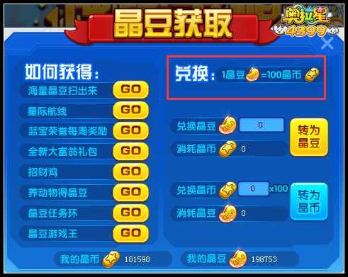 4399奥拉星一晶豆等于多少晶币?奥拉星奥拉星1晶豆等于多少晶币?