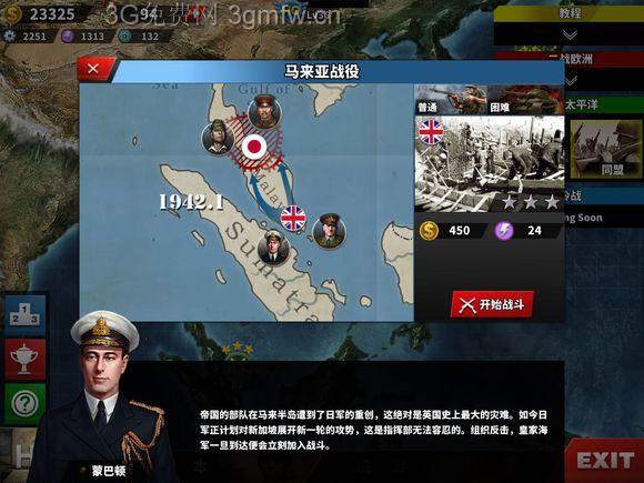 世界征服者3二战太平洋同盟二马来亚战役(普通)攻略