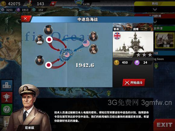 世界征服者3二战太平洋同盟三中途岛海战攻略