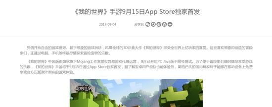 我的世界中国版ios即将上架 预定9月15日发布